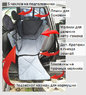 Автогамак трансформер, на вс1, 1/3 и 2/3 сиденья, трехслойный