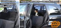 Автогамак для перевозки крупных собак. Усиленный (3 слоя)