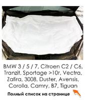Утеплитель двигателя авто Размер №5