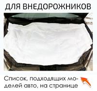 Утеплитель двигателя авто Размер №6