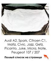Утеплитель двигателя авто Размер №1